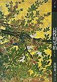 もっと知りたい長谷川等伯 生涯と作品 (アート・ビギナーズ・コレクション)