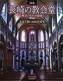 図説 長崎の教会堂 ((ふくろうの本))