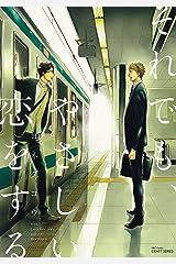それでも、やさしい恋をする (HertZ&CRAFT) Kindle版