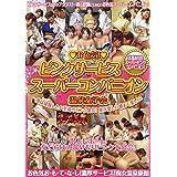 温泉女子会 ピンクサービス スーパーコンパニオン [DVD]