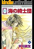 海の綺士団(16) (冬水社・いち*ラキコミックス)