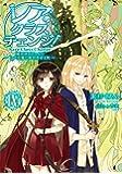 レア・クラスチェンジ! IV〜魔物使いちゃんとレア従魔の異世界ゆる旅〜