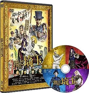 翔んで埼玉 通常版 [DVD]