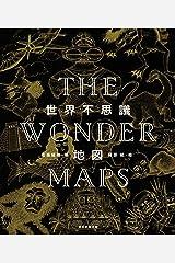 世界不思議地図 THE WONDER MAPS 単行本