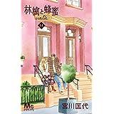 林檎と蜂蜜walk 14 (マーガレットコミックス)
