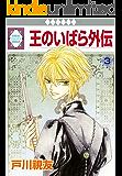 王のいばら外伝(3) (冬水社・いち*ラキコミックス)