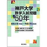 神戸大学 数学入試問題50年: 昭和31年(1956)~平成17年(2005)