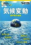 気候変動 瀬戸際の地球 (ナショナル ジオグラフィック 別冊)