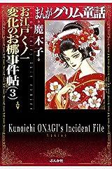 お江戸くノ一 変化のお梛事件帖 (3) (まんがグリム童話) Kindle版