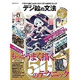デジ絵の文法 【DVD-ROM1枚付き】 (100%ムックシリーズ)
