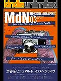 月刊MdN 2015年 3月号(特集:渋谷系ビジュアル・レトロスペクティヴ)[雑誌]