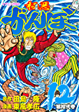 極悪がんぼ(12) (イブニングコミックス)