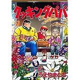 クッキングパパ(37) (モーニングコミックス)
