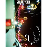 STUDIO VOICE vol.412