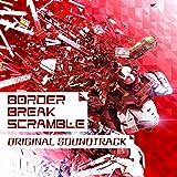ボーダーブレイク スクランブル オリジナル サウンドトラック