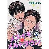 メスイキ☆メルトダウン 【短編】2 (麗人uno!)