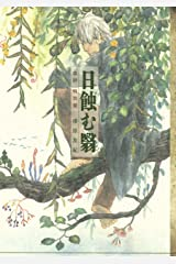 蟲師 特別篇 日蝕む翳 (アフタヌーンコミックス) Kindle版