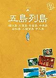島旅 01 五島列島 (地球の歩き方JAPAN)