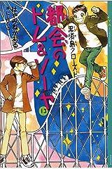 都会のトム&ソーヤ(13) 《黒須島クローズド》 (YA! ENTERTAINMENT) Kindle版
