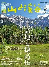 山と溪谷 2018年5月号「上高地と穂高岳」「夏山のアウター戦略」「別冊付録 登山バス時刻表2018関西周辺」