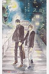眠り王子にキスを 【イラスト付】 (SHY NOVELS) Kindle版