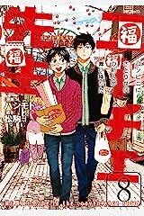 ニーチェ先生~コンビニに、さとり世代の新人が舞い降りた~ 8 (MFコミックス ジーンシリーズ) Kindle版