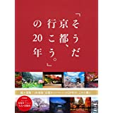 「そうだ京都、行こう。」の20年