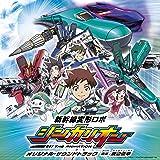 TVアニメ「新幹線変形ロボ シンカリオン」オリジナル・サウンドトラック