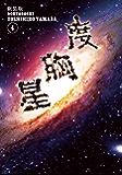 新装版 度胸星(4)