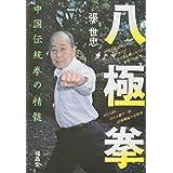 八極拳―中国伝統拳の精髄 (中国伝統拳シリーズ)