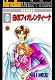 白のフィオレンティーナ(5) (冬水社・いち*ラキコミックス)