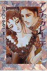 アンナ・カレーニナ Kindle版