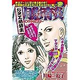 おネエ系坊主 月影青炎~華やかな終活~ (ご近所の悪いうわさシリーズ)