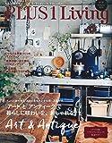 PLUS1 Living No.92―「アート」と「アンティーク」で暮らしに味わいを、おしゃれを。 (別冊PLUS1 L…