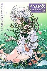 ハルタ 2018-MARCH volume 52 (ハルタコミックス) コミック
