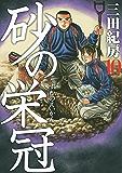 砂の栄冠(10) (ヤングマガジンコミックス)