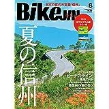 BikeJIN2021年8月号