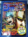 少年ジャンプ 2017年4月10日号 No.17