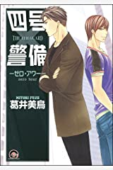 四号×警備 ―ゼロ・アワー― (GUSH COMICS) Kindle版
