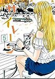 サイレーン(5) (モーニングコミックス)