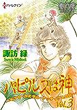パピルスは神 Vol.3 (夢幻燈コミックス)