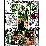 【極!合本シリーズ】TOKYO TRIBE シリーズ4巻