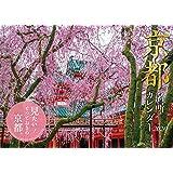 京都名所カレンダー2020 ([カレンダー])