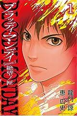 BLOODY MONDAY Season2 絶望ノ匣(1) (週刊少年マガジンコミックス) Kindle版