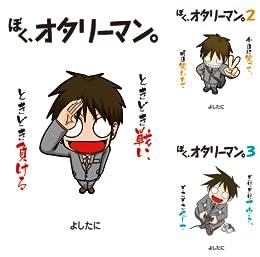 [まとめ買い] ぼく、オタリーマン(中経☆コミックス)