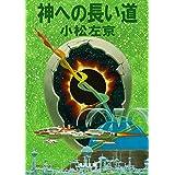 神への長い道 (角川文庫)