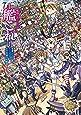 艦隊これくしょん -艦これ- 電撃コミックアンソロジー 佐世保鎮守府編 (3) (電撃コミックスNEXT)