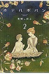 ホテルポパン(2) (コミッククリエイトコミック) Kindle版