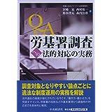 Q&A 労基署調査への法的対応の実務