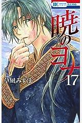 暁のヨナ 17 (花とゆめコミックス) Kindle版